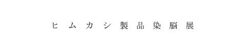 himukashi_senno