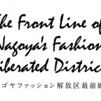 The Front Line of Nagoya&#039;s Fashion Liberated District
